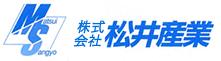 株式会社松井産業